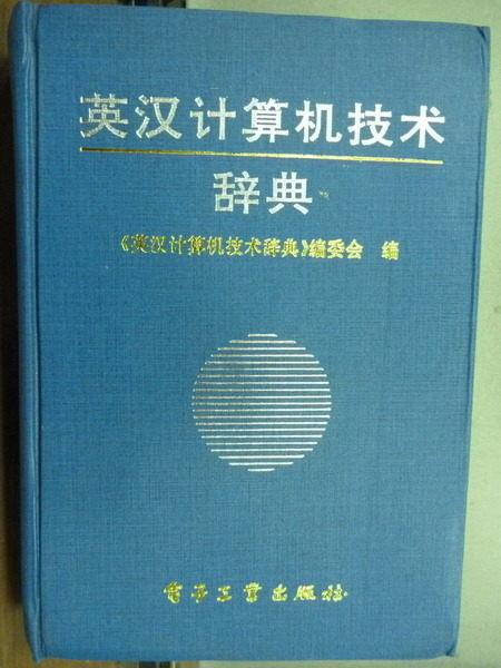 【書寶二手書T6/大學理工醫_NAF】英漢計算機技術辭典_簡體版