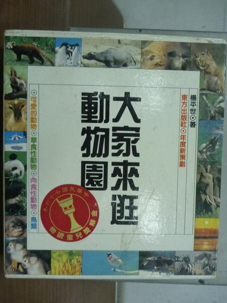 【書寶二手書T7/少年童書_ZFT】大家來逛動物園_全4冊合售_鳥類等_附盒_原價850
