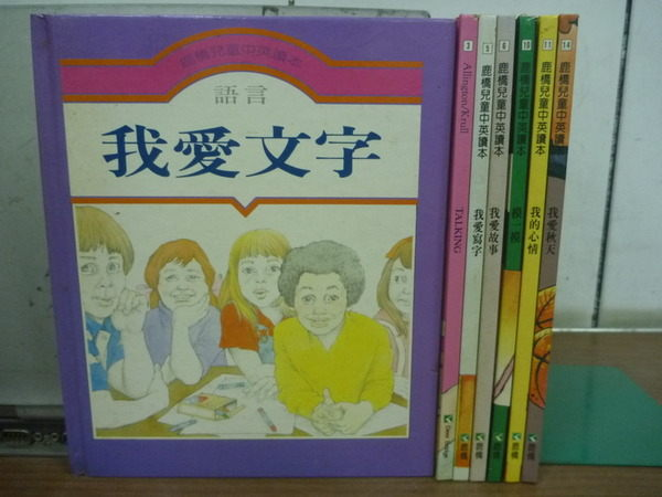 【書寶二手書T6/少年童書_OGX】鹿橋兒童中英讀本_我愛寫字等_七冊合售