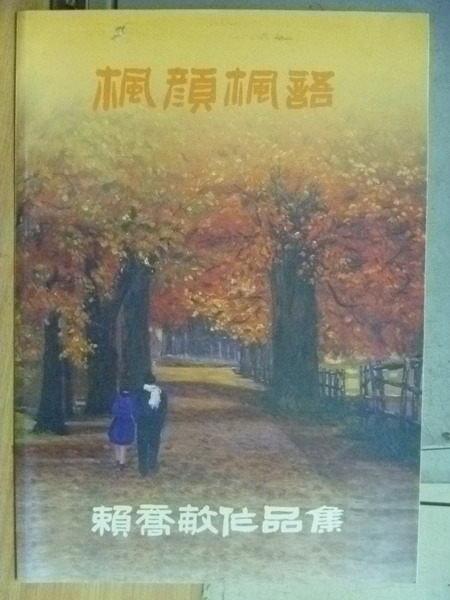 【書寶二手書T8/藝術_XFX】楓言楓語_賴喬敏作品集_原價500