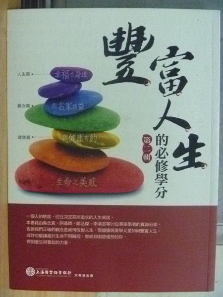 【書寶二手書T3/財經企管_YGH】豐富人生的必修學分_第二輯