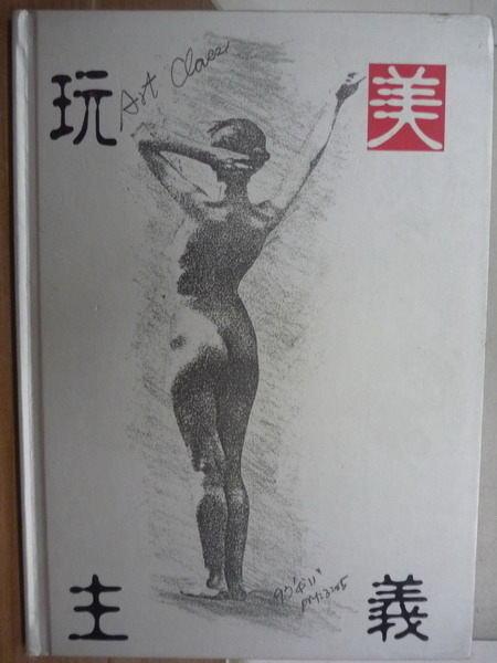 【書寶二手書T8/藝術_YFV】玩美主義_省立新莊高級中學_1997年