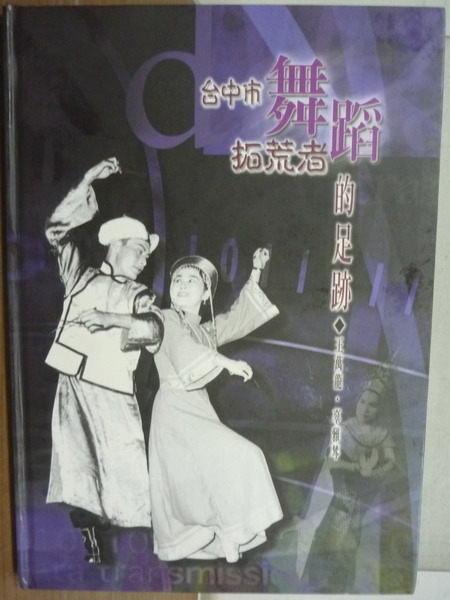 【書寶二手書T6/藝術_YFV】台中市舞蹈拓荒者的足跡