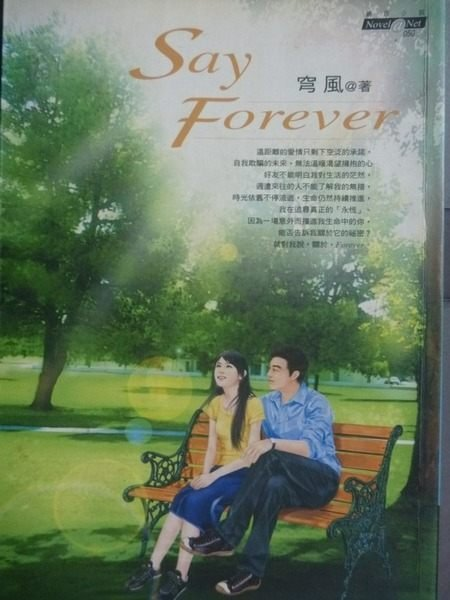 【書寶二手書T3╱一般小說_GMP】Say Forever_原價180_穹風