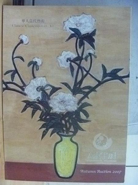 【書寶二手書T5/收藏_XEH】藝流Art_Autumn Auction_Chinese Contemporary Ar