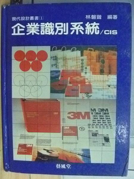 【書寶二手書T6/設計_XEH】企業識別系統/CIS_林磐聳_1989年_原價400元