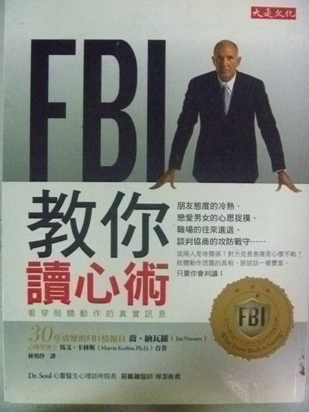 購買書籍:FBI教你讀心術_喬.納瓦羅