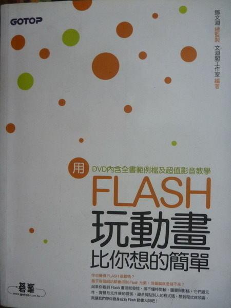 【書寶二手書T9/電腦_QIM】用Flash玩動畫比你想的簡單_鄧文淵_附光碟