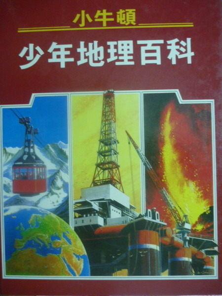 購買書籍:小牛頓少年地理百科_MICHAEL W. DEMPSEY& IAN JAMES