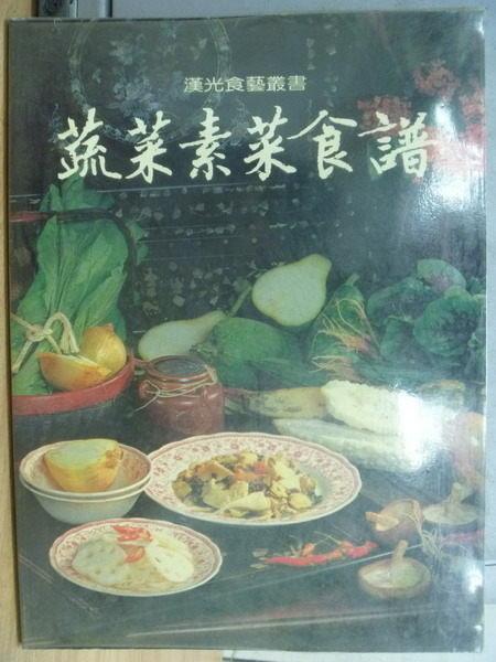 【書寶二手書T9/餐飲_RHH】蔬菜素食食譜