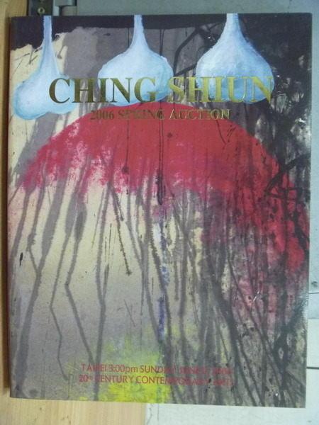 【書寶二手書T8/收藏_RHH】Ching Shiun_2006年春季拍賣_20世紀華人藝術