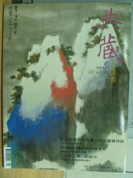 【書寶二手書T8/雜誌期刊_RHH】典藏古美術_2006/12月_泛長三角的啟示等