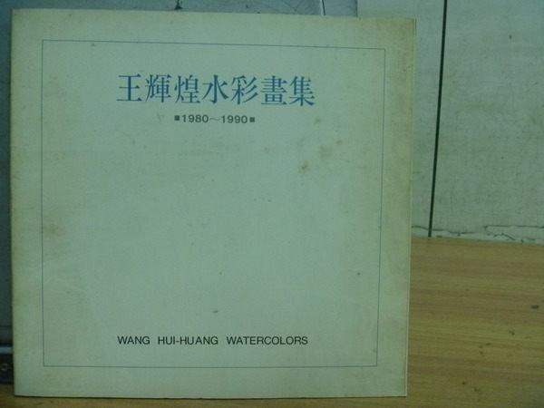 【書寶二手書T3/藝術_WHA】王輝煌水彩畫集_1980~1990年_原價400
