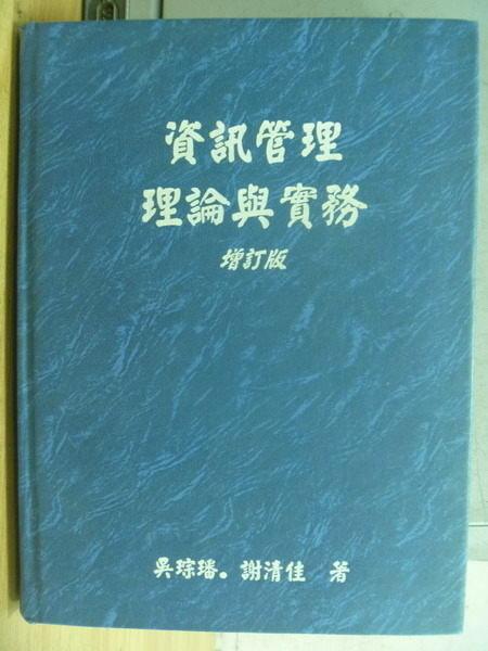 【書寶二手書T3/大學資訊_QHU】資訊管理理論與實務_謝清佳等_1996年_原價800