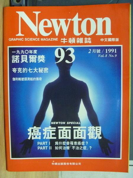 【書寶二手書T8╱雜誌期刊_PPN】牛頓雜誌_93期_癌症面面觀等