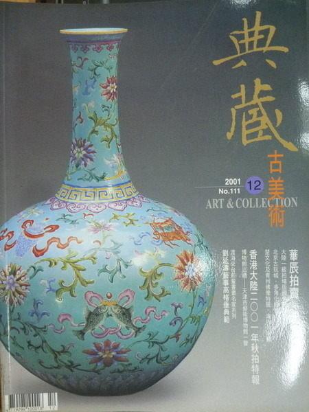 【書寶二手書T6/雜誌期刊_YFP】典藏古美術_111期_香港大陸2001年秋拍特報等