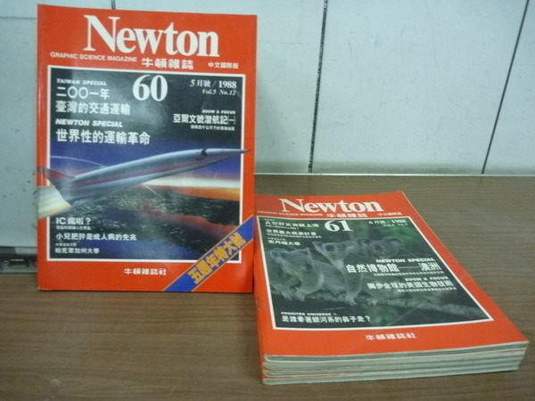 【書寶二手書T6/雜誌期刊_YFT】牛頓雜誌_60~66期間_5本合售_世界性的運輸革命等