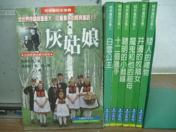 【書寶二手書T6/兒童文學_XCI】格林童話全集_灰姑娘等_七冊合售