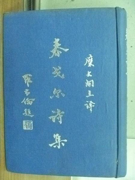 【書寶二手書T8/古書善本_MSD】泰戈爾詩集_民59年_