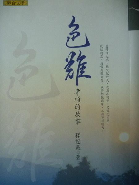 【書寶二手書T4╱宗教_JDC】色難-孝順的故事_釋證嚴
