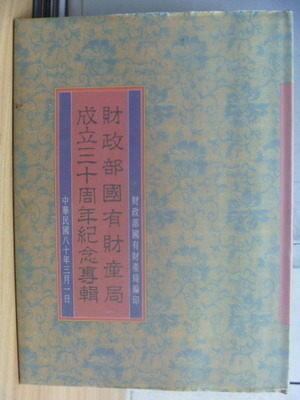 【書寶二手書T9/政治_ZGO】財政部國有財產局成立30周年紀念專輯_1991年