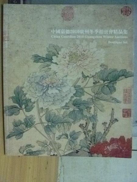 【書寶二手書T3/收藏_XER】中國嘉德2010廣州冬季拍賣會精品集_2朵牡丹花封面