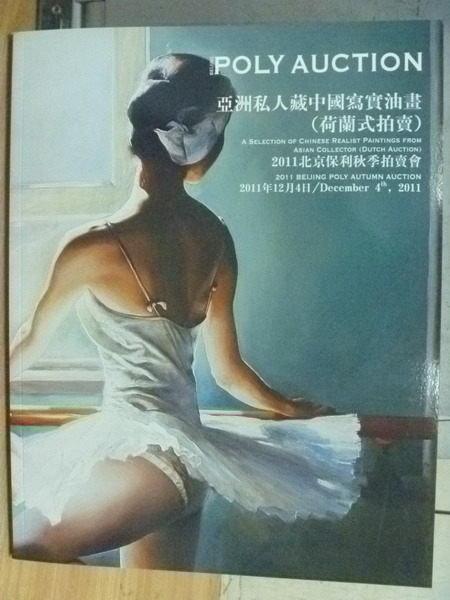 【書寶二手書T6/收藏_XFY】Poly Auction_亞洲私人藏中國寫實油畫_荷蘭是拍賣_Dec.4,2011