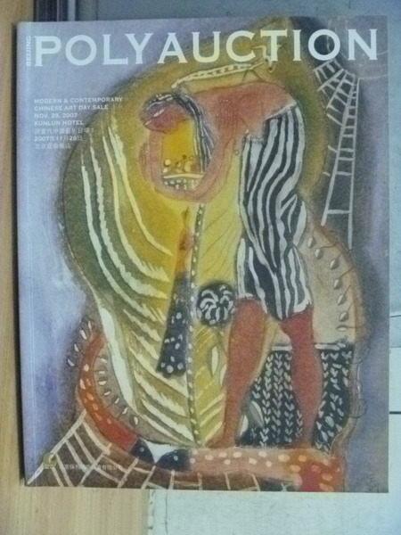 【書寶二手書T6/收藏_XER】Poly Auction_現當代中國藝術日場 I_Nov.29,2007_周春芽等