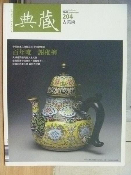 【書寶二手書T9/雜誌期刊_XFY】典藏古美術_No. 204_百年唯一謝稚柳等