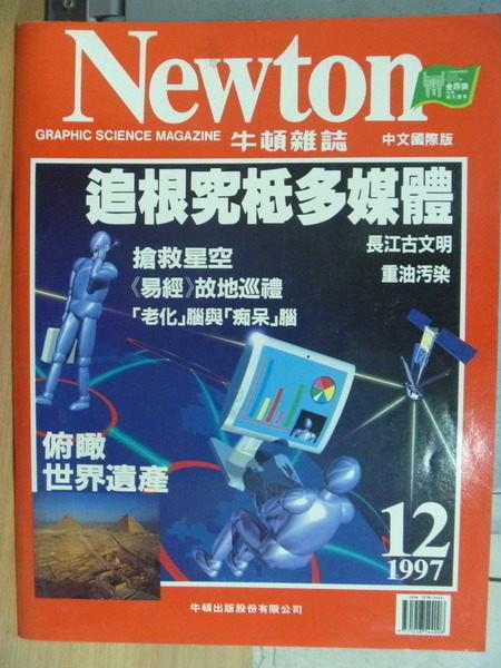 【書寶二手書T5╱雜誌期刊_PAP】Newton牛頓雜誌_追根究柢多媒體_1997.12