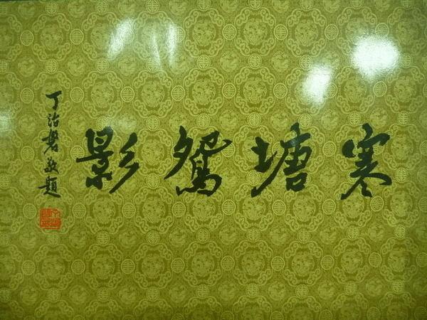 【書寶二手書T9/藝術_PPT】寒塘鴛影_吳饒昌敏_1981年_原價400元