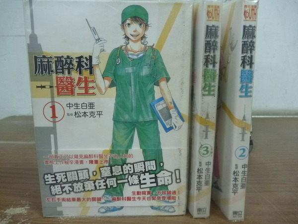 【書寶二手書T3╱漫畫書_HDD】麻醉科醫生_中生白亞等_1~3冊合售