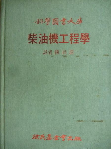 【書寶二手書T7/大學理工醫_OSH】柴油機工程學_陳尚渭_1977年