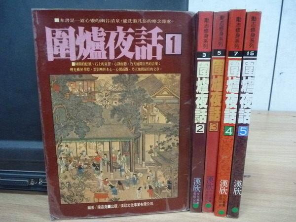 【書寶二手書T9/一般小說_OPH】圍爐夜話_5本合售
