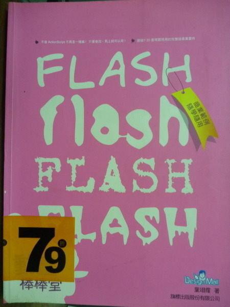 【書寶二手書T7/電腦_QLJ】FLASH動畫棒棒堂-商業範例隨學隨用_葉翊靇_無光碟