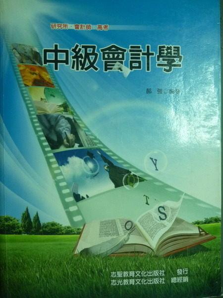 【書寶二手書T6╱進修考試_QJI】中級會計學_研究所 , 高普考 , 會計師_原價550_郝強