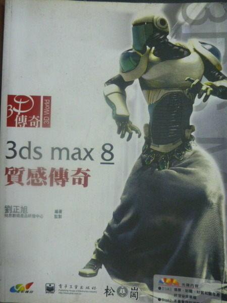 【書寶二手書T7/電腦_QDO】3ds max 8 質感傳奇_劉正旭_無光碟