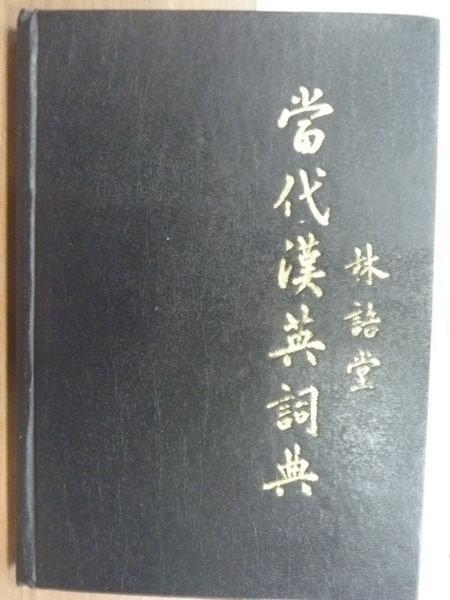 【書寶二手書T4/字典_LGB】當代漢英詞典_林語堂