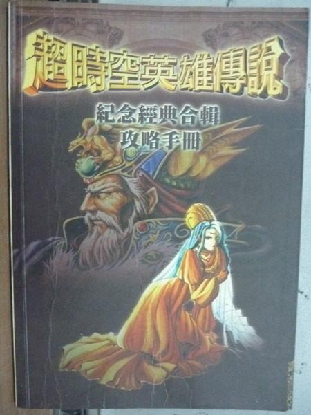 【書寶二手書T6╱電玩攻略_LFU】超時空英雄傳說_紀念經典合集攻略手冊