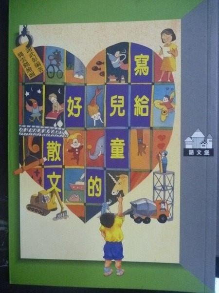 【書寶二手書T2╱兒童文學_GRS】寫給兒童的好散文_謝武彰