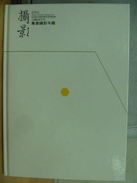 【書寶二手書T5/攝影_WFD】1995台灣創意百科_攝影_專業攝影年鑑