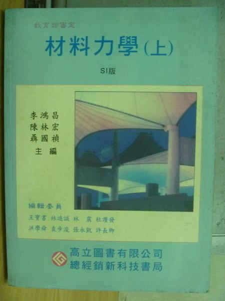 【書寶二手書T2/大學理工醫_WFD】材料力學(下)_SI版_李鴻昌等_1995年