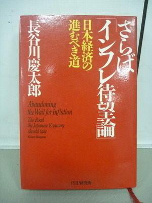 【書寶二手書T3/財經企管_MAB】通貨膨脹期望論_長谷川慶太郎