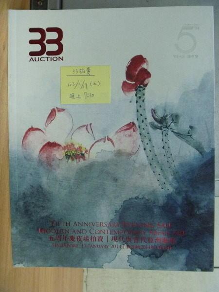 【書寶二手書T3/收藏_RHK】33拍賣_2014.1_五周年慶夜場拍賣-現代與當代亞洲藝術等