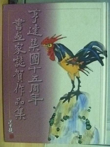 【書寶二手書T9/藝術_RHN】亨達集團15周年書畫家誌賀作品集_2005年