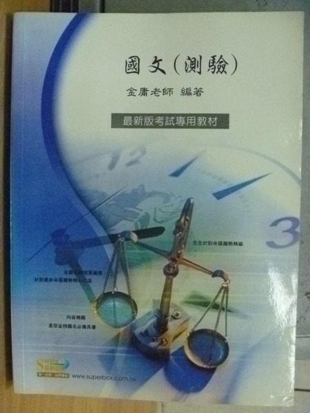 【書寶二手書T7/進修考試_RHM】超級函授-國文(測驗)_金庸_原價500