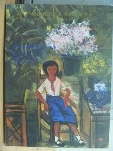 【書寶二手書T8/收藏_QHR】中國保利2005上海春季拍賣會_中國油畫雕塑水彩版畫