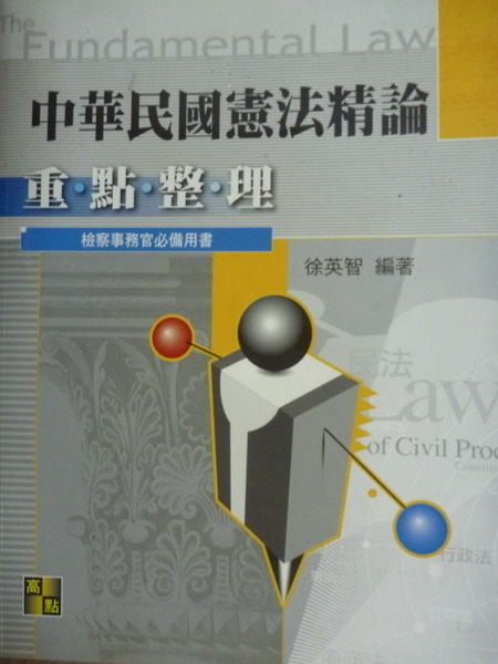 【書寶二手書T6/進修考試_PNI】中華民國憲法精論_徐英智