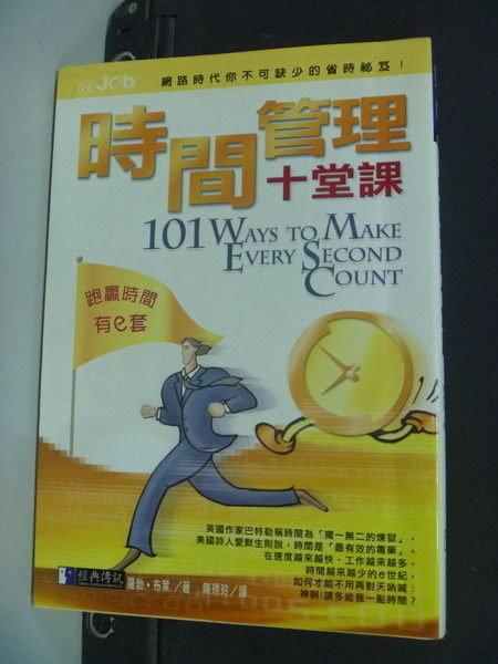 【書寶二手書T6/財經企管_NJF】時間管理十堂課_原價250_羅勃.布萊(Robert W. Bly)作