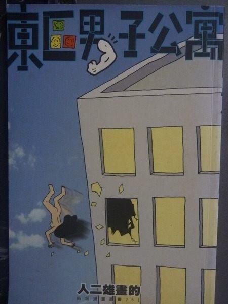 【書寶二手書T8╱漫畫書_GSM】東區男子公寓_人二雄